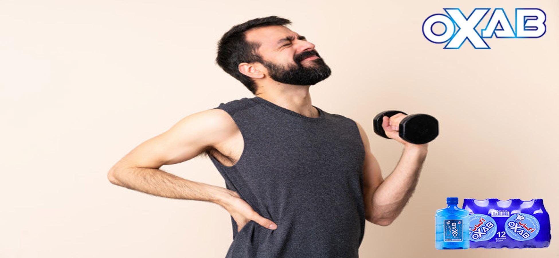 ارتباط آب غنی شده از اکسیژن با کاهش دردهای عضلانی در ورزشکاران
